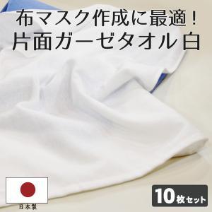 <10枚セット>布マスク作成に最適!片毛フェイスタオル 白 日本製 約34×86cm 片面ガーゼ 表...