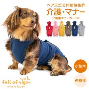 【送料込】ベア天介護服マナーガード(R)(男女兼用/ダックス・小型犬用)【ネコポス値2】 elizabethwear