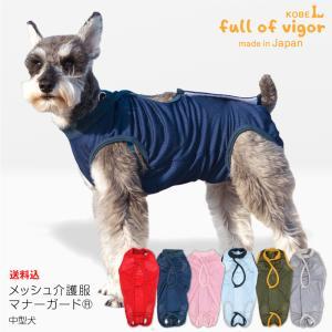 【送料込】メッシュ介護服マナーガード(R)(男女兼用/中型犬用)(マナー&サニタリーパンツ兼用)【ネコポス値3】|elizabethwear