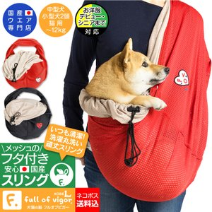 【送料込】メッシュふた付抱っこだワン(ドッグスリング/中型犬・小型犬2頭・猫用)【ネコポス値6】 elizabethwear
