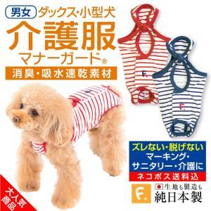 【送料込】消臭機能付き介護服マナーガード(R)(男女兼用/ダックス・小型犬用/マナー&サニタリーパンツ兼用)【ネコポス値2】|elizabethwear