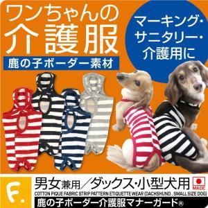 【送料込】鹿の子ボーダーバッククロスマナーガード(R)(ダックス・小型犬用)【ネコポス値2】|elizabethwear