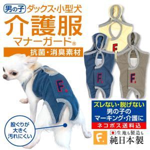 【送料込】抗菌・消臭機能付男の子用マナーガード(R)(ダックス・小型犬用)【ネコポス値2】|elizabethwear