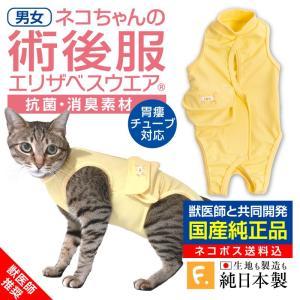 【送料込】【エリザベスカラーの代わりになる】獣医師推奨 術後服エリザベスウエア(R)(胃ろうチューブ対応/猫用/男女兼用/抗菌・消臭)【ネコポス値2】 ウェア elizabethwear