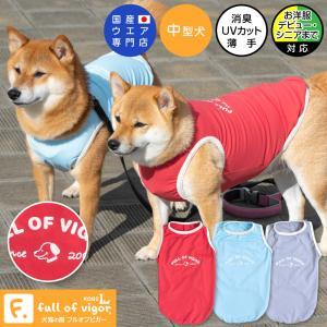 【送料込】【2020秋冬新作】消臭・UVカット機能付きロゴプリントタンク(中型犬用)【ネコポス値3】 elizabethwear