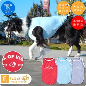 【送料込】【2020秋冬新作】消臭・UVカット機能付きロゴプリントタンク(大型犬用)【ネコポス値3】 elizabethwear