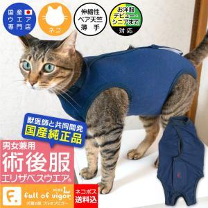 【送料込】【エリザベスカラーの代わりになる】獣医師推奨F.ベア天術後服エリザベスウエア(R)(男の子雄/女の子雌兼用・猫用・伸縮)【ネコポス値2】 ウェア elizabethwear
