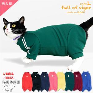 【送料込】【2020春夏新作】【猫専用】猫用体操服ジャージつなぎ【ネコポス値2】フルオブビガー 猫の服 洋服 ペット キャット ウェア elizabethwear