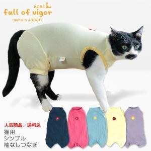 【送料込】【2020年春新作】【猫専用】猫用シンプル袖なしつなぎ【ネコポス値2】 elizabethwear
