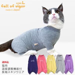 【送料込】【2021年春新作】猫用温度調整機能付き長袖スキンウエア(R)【ネコポス値2】 elizabethwear