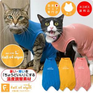 【送料込】【2021年春新作】猫用温度調整機能付き袖なしスキンウエア(R)【ネコポス値2】 elizabethwear