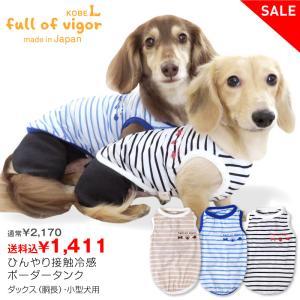 【送料込】【2021年夏新作】ひんやり接触冷感ボーダータンク(ダックス・小型犬用)【ネコポス値2】 elizabethwear