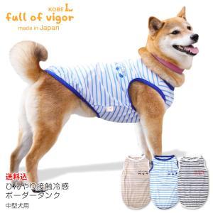 【送料込】【2021年夏新作】ひんやり接触冷感ボーダータンク(中型犬用)【ネコポス値3】 elizabethwear