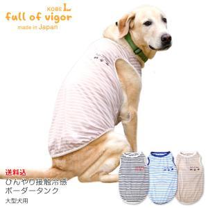 【送料込】【2021年夏新作】ひんやり接触冷感ボーダータンク(大型犬用)【ネコポス値3】 elizabethwear