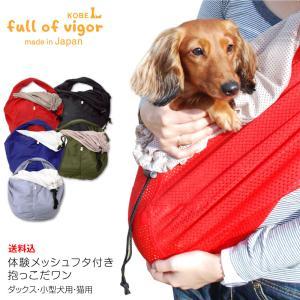 【送料込】体験メッシュフタ付き抱っこだワン(ドッグスリング/ダックス・小型犬・猫用)【ネコポス値6】 elizabethwear