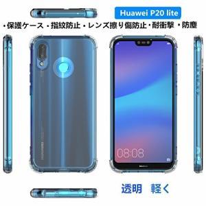 【対応機種】Huawei P20 liteにピッタリフィット? Huawei P20 lite専用に...