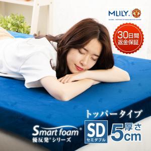 マットレス セミダブル 高反発 5cm エムリリー 優反発 ノンスプリング マットレストッパー 腰痛...