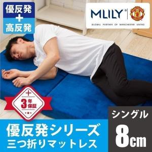マットレス 折りたたみ 高反発 ウレタン シングル 8cm  肩こり いびき 腰痛 エムリリー 優反発の写真