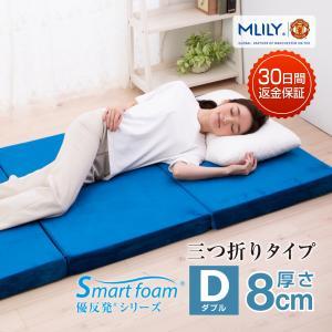 マットレス 高反発 三つ折り ダブル 8cm エムリリー 優反発 折りたたみ 腰痛対策 ノンスプリン...