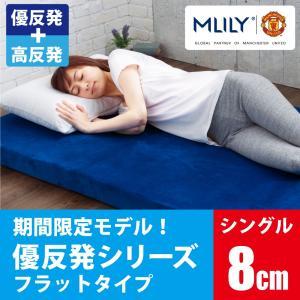 期間限定特別モデル マットレス シングル 高反発 腰痛 エムリリー 優反発 ノンスプリング 8cm ...