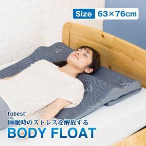 枕 低反発 安眠 頭 首 肩こり 腕を支える ボディフロートピロー まくら シングル 送料無料 1年保証|elminstore