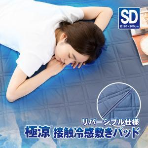 敷きパッド 接触冷感 QMAX0.5 セミダブルサイズ 極涼 ひんやり 涼感 3.6倍冷たい 吸水速乾 丸洗い|elminstore