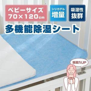 除湿シート ベビーベッド 赤ちゃん 乳児 幼児 洗える シリカゲル 除湿センサー付き 抗菌加工 梅雨 防カビ 軽くて薄い|elminstore