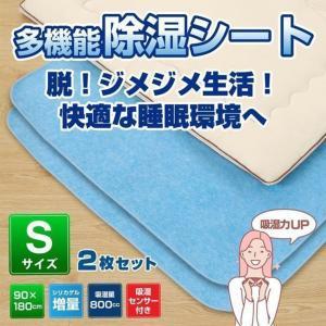 除湿シート シングル 2枚セット 布団 洗える シリカゲル 除湿センサー付き 抗菌加工 梅雨 防カビ 軽くて薄い|elminstore