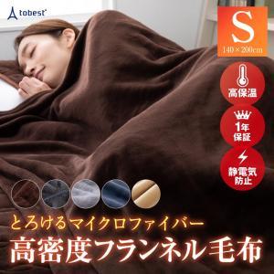 毛布 シングル 暖かい ブランケット 軽い 140×200cm フランネル 軽量 静電気防止 洗える...