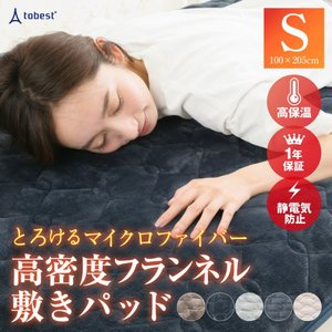 敷きパッド シングル ベッドパッド 暖かい 厚手 100×205cm 蓄熱 静電気防止 マイクロファ...