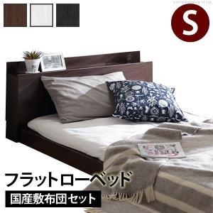 シングルベッド ベッド フレーム シングル 格安 サイズ 安い 子供 コンパクト 木製 おしゃれ 子...