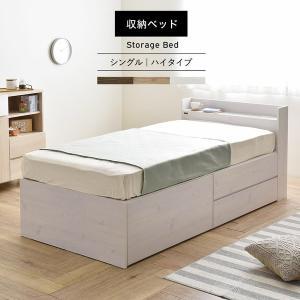 収納付きベッド シングル 大容量 安い シングルベッド ベッド フレーム 格安 収納 サイズ 収納付...