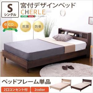 ベッド フレーム シングル 格安 サイズ すのこ シングルベッド  安い フレームのみ 子供 通気 ...