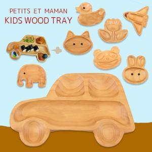 木製 食器 ベビー キッズ ランチプレート プチママン 木のお皿 トレイ 仕切りプレート ウッド 割...