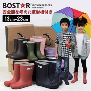 長靴 キッズ レインブーツ 子供用  リフレクター付 BOST★R ボストアール 13cm~23cm...