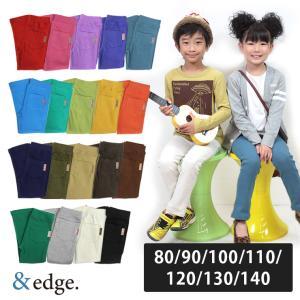 キッズ ズボン パンツ スキニー +edge 男の子 女の子 子供服 ストレッチ レギンス レギパン