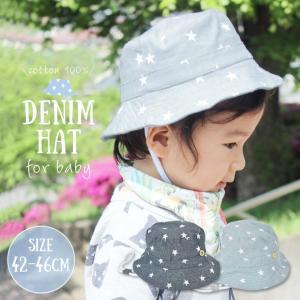 042324032cec9 ベビー 帽子 デニム ハット 42-46cm 帽子 星 首紐付き 赤ちゃん 日除け対策 シンプル