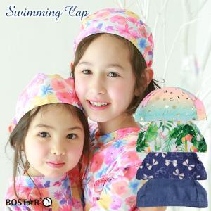 キッズ スイミングキャップ 水泳帽 スイムキャップ BOST★R ボストアール 子供 子ども 女の子 男の子 帽子  ジュニア 水着 スイミングスクール 体育 プール