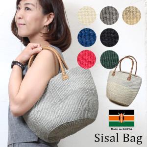 ケニアの女性が丁寧に時間をかけて編み込んだシンプルなサイザルバッグ。ロープ材料として使われるほど頑丈...
