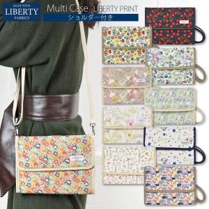 リバティプリント使用 マルチケース 母子手帳ケース ジャバラ ショルダー紐付き 通帳 診察券 パスポート 花柄 LIBERTY