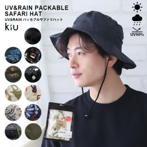 kiu UV&RAIN 晴雨兼用 パッカブル サファリハット 帽子 UVカット つば広 レインハット...