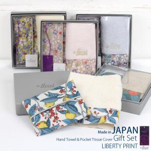 独創的デザインリバティプリントを使った日本製今治産のハンドタオルとポケットティッシュカバーのギフトセ...