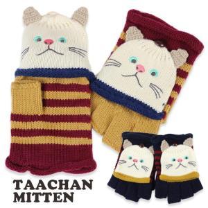 f347559a923072 指なしミトン 手袋 カバー付き ターチャン レディース キッズ ジュニア 女の子 猫 ねこ ハンドウォーマー フィンガーレス スマホ手袋