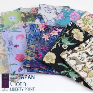 花、植物、庭園やリボン、絵具などをモチーフにした独創的デザインリバティプリントを使った日本製クロス ...