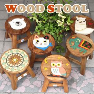 彫り柄 ウッド ラウンド スツール 椅子 木製 花台 チェアー 小さい ミニスツール 北欧 キッズ 子供用 円 丸い ステップ アジア雑貨 タイ 腰掛け かわいい 動物