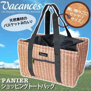 天然素材のバスケットみたい♪ 買い物かごにピッタリサイズ!  パニエはフランス語でカゴという意味。天...