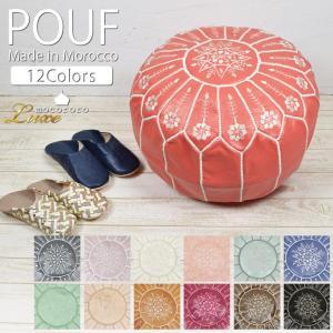モロッコ 本革 プフ スツール mocororo luxe オットマン クッション 刺繍 羊革