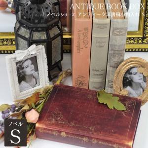 アンティーク 洋書 小物入れ ボックス S スモールサイズ ブックボックス シークレットボックス 収納ケース 宝箱 本型収納ボックス アクセサリーケースの写真