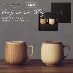 RIVERET 竹製カフェオレマグペア 日本製 無料ラッピング対応 マグカップ コーヒーカップ ギフ...
