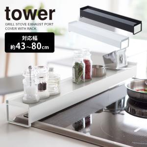 tower タワー 棚付き 伸縮 排気口カバー コンロ奥カバー 油はねカバー ガード 洗える 調味料...